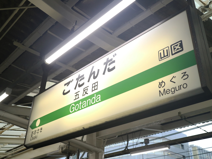 TOKYO SANUKI UDON Vol ①