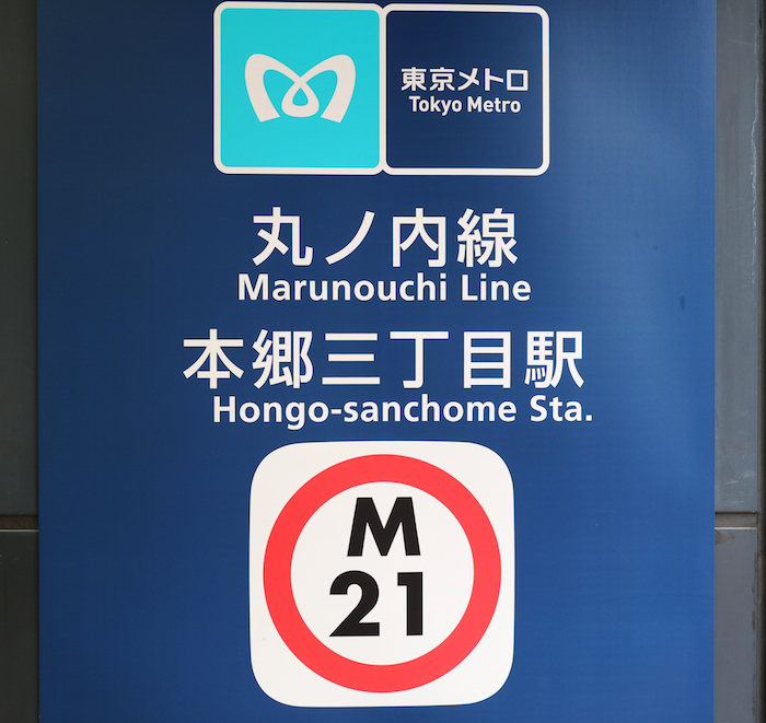 SANUKI UDON in TOKYO Vol ②