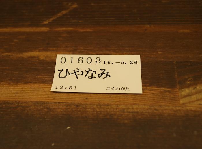 IMG_9607のコピー