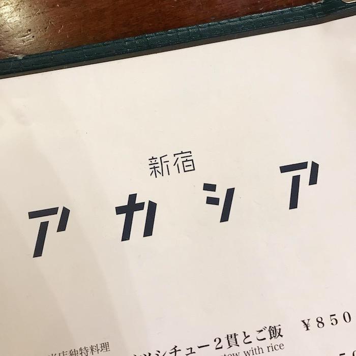 新宿 アカシア